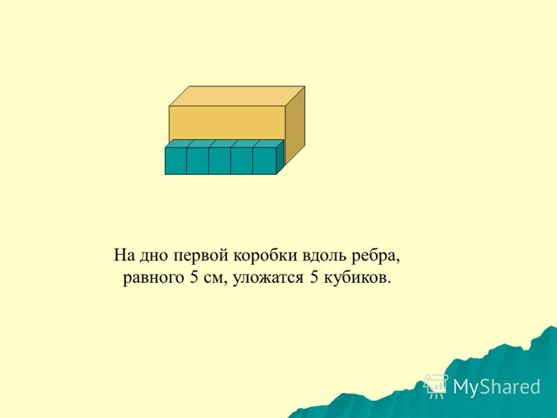 Определите, какая из коробок вместительнее 5 см 2 4