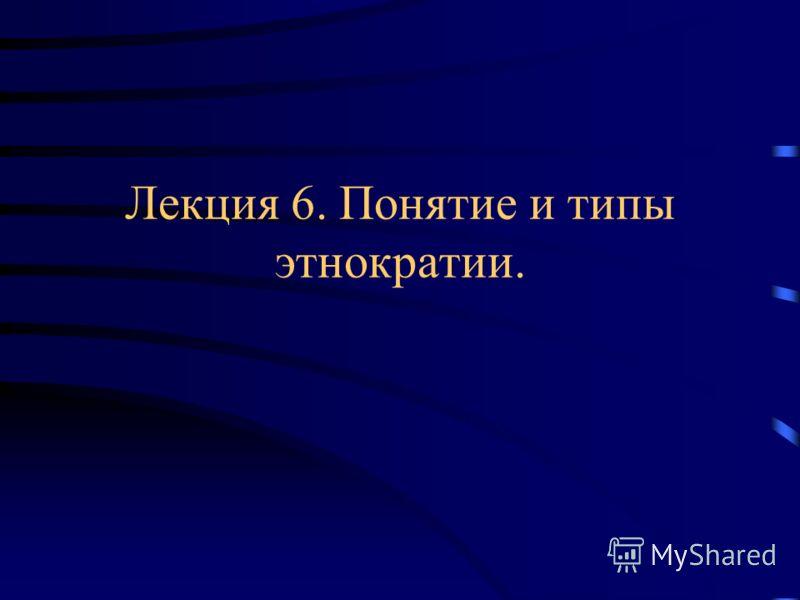Лекция 6. Понятие и типы этнократии.