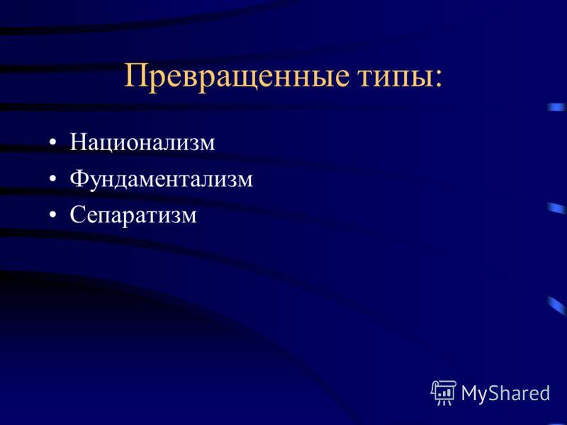 Превращенные типы: Национализм Фундаментализм Сепаратизм