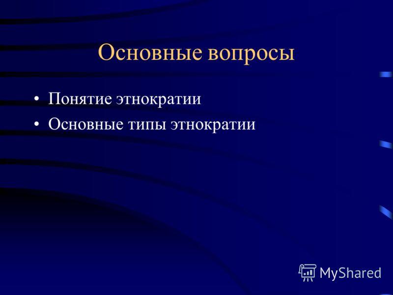 Основные вопросы Понятие этнократии Основные типы этнократии