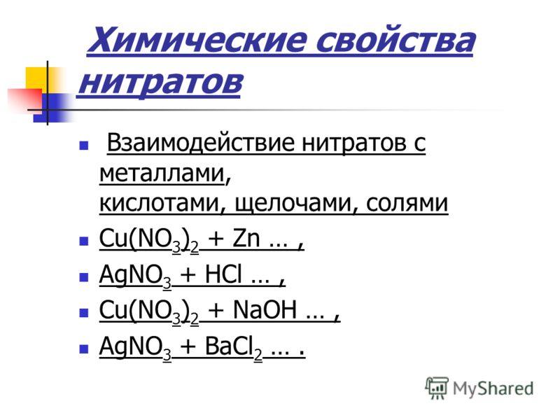 Химические свойства нитратов Взаимодействие нитратов с металлами, кислотами, щелочами, солями Cu(NO 3 ) 2 + Zn …, AgNO 3 + HCl …, Cu(NO 3 ) 2 + NaOH …, AgNO 3 + BaCl 2 ….