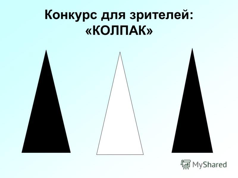 Конкурс для зрителей: «КОЛПАК»