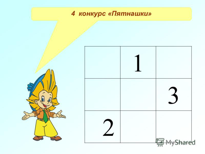 1 3 2 4 конкурс «Пятнашки»