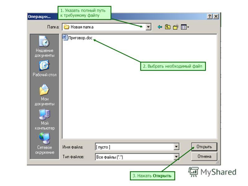 1. Указать полный путь к требуемому файлу 2. Выбрать необходимый файл 3. Нажать Открыть