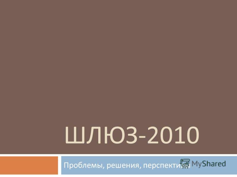 ШЛЮЗ -2010 Проблемы, решения, перспективы