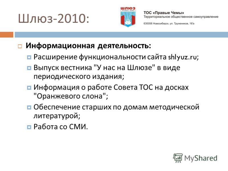 Шлюз -2010: Информационная деятельность : Расширение функциональности сайта shlyuz.ru; Выпуск вестника