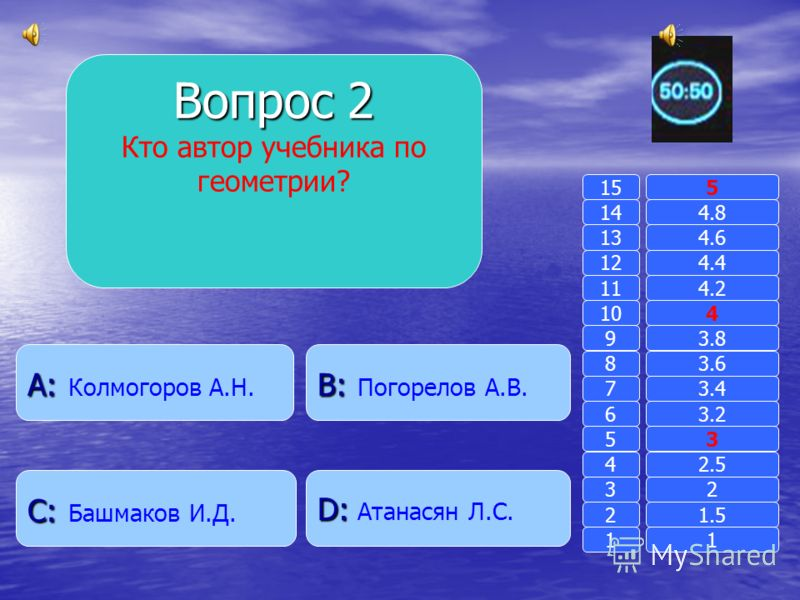 Вопрос 1 Стереометрия – это раздел геометрии, в котором изучаются фигуры… B: B: На плоскости A: A: В пространстве D: D: На прямой C: C: На полуплоскости 11 2 3 4 5 6 7 8 9 10 11 12 13 14 15 1.5 2 2.5 3 3.2 3.4 3.6 3.8 4 4.2 4.4 4.6 4.8 5