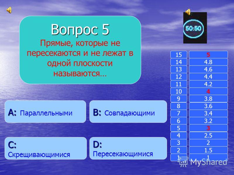 Вопрос 4 Сколько основных фигур в пространстве? B: B: Две A: A: Одна D: D: Четыре C: C: Три 11 2 3 4 5 6 7 8 9 10 11 12 13 14 15 1.5 2 2.5 3 3.2 3.4 3.6 3.8 4 4.2 4.4 4.6 4.8 5