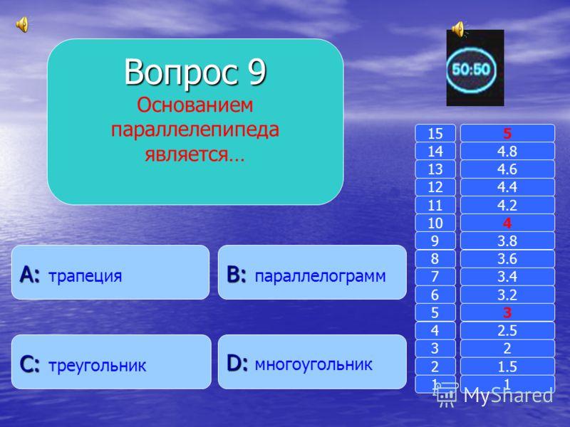 Вопрос 8 Отрезок, соединяющий основания наклонной и перпендикуляра, проведенных из одной и той же точки, называется… B: B: Катетом A: A: Перпендикуляром D: D: Проекцией C: C: Основанием 11 2 3 4 5 6 7 8 9 10 11 12 13 14 15 1.5 2 2.5 3 3.2 3.4 3.6 3.8