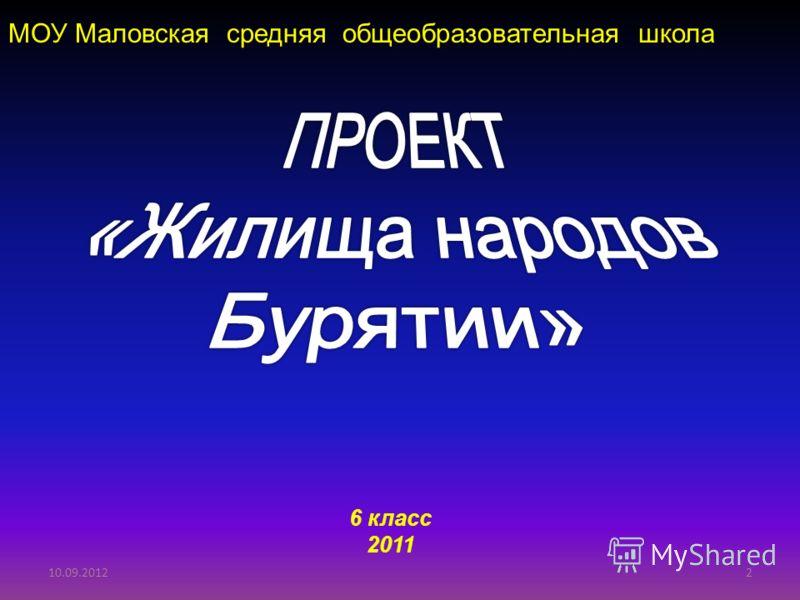 2 МОУ Маловская средняя общеобразовательная школа 6 класс 2011