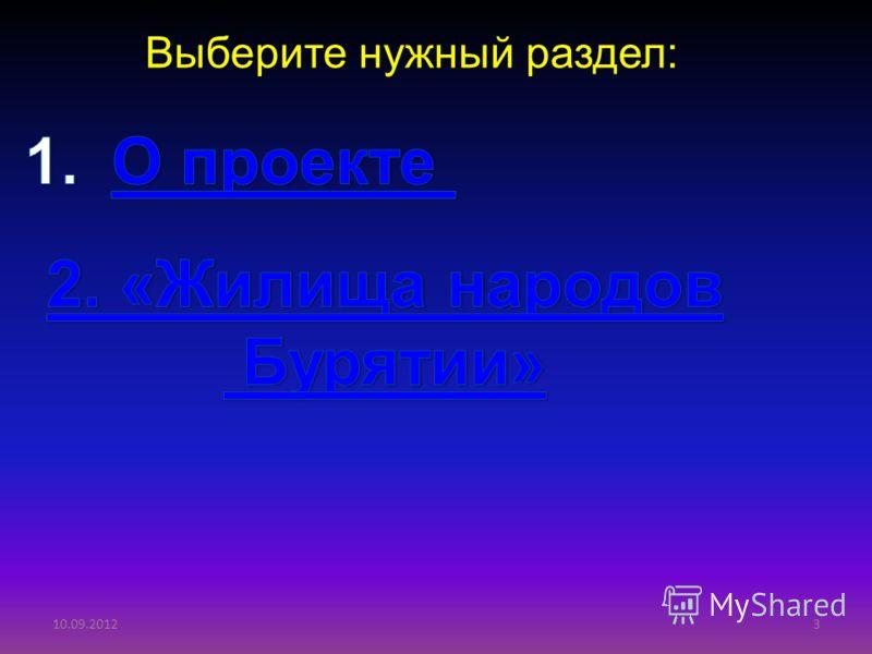10.09.20123 Выберите нужный раздел: