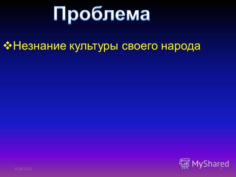 10.09.20125 Незнание культуры своего народа