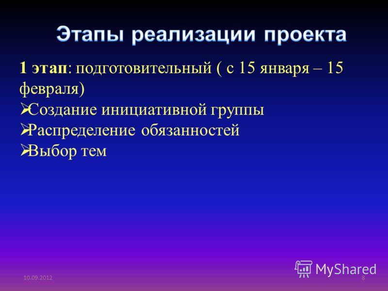 10.09.20128 1 этап: подготовительный ( с 15 января – 15 февраля) Создание инициативной группы Распределение обязанностей Выбор тем