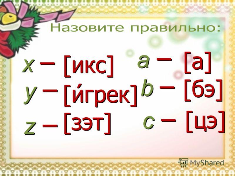 x –x – x –x – y –y – y –y – z –z – z –z – a –a – a –a – b –b – b –b – c –c – c –c – [икс] [игрек] [зэт] [а][а] [а][а] [бэ] [цэ]