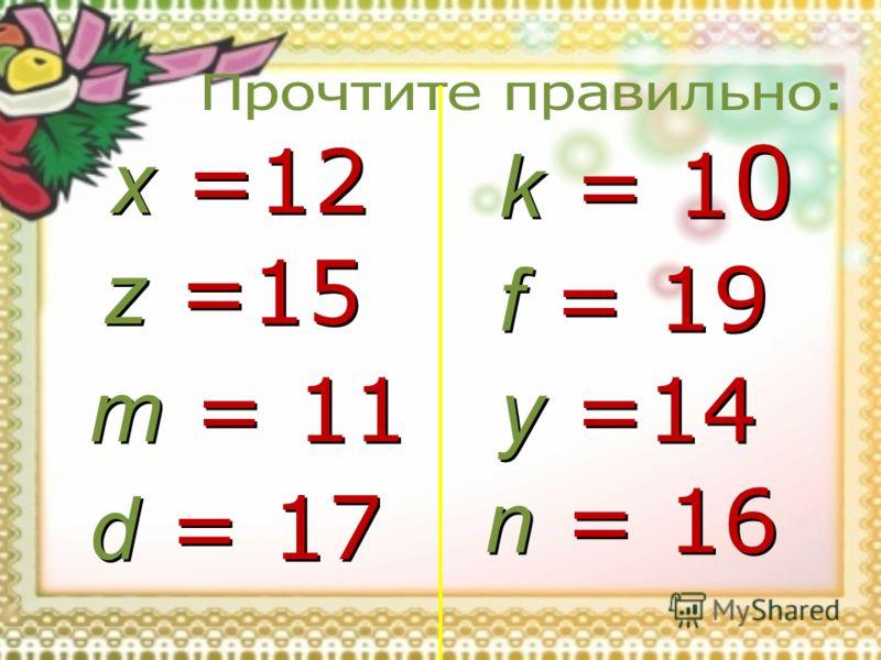 x =12 z =15 m = 11 d = 17 k = 1 0 f = 19 y =14 n = 16