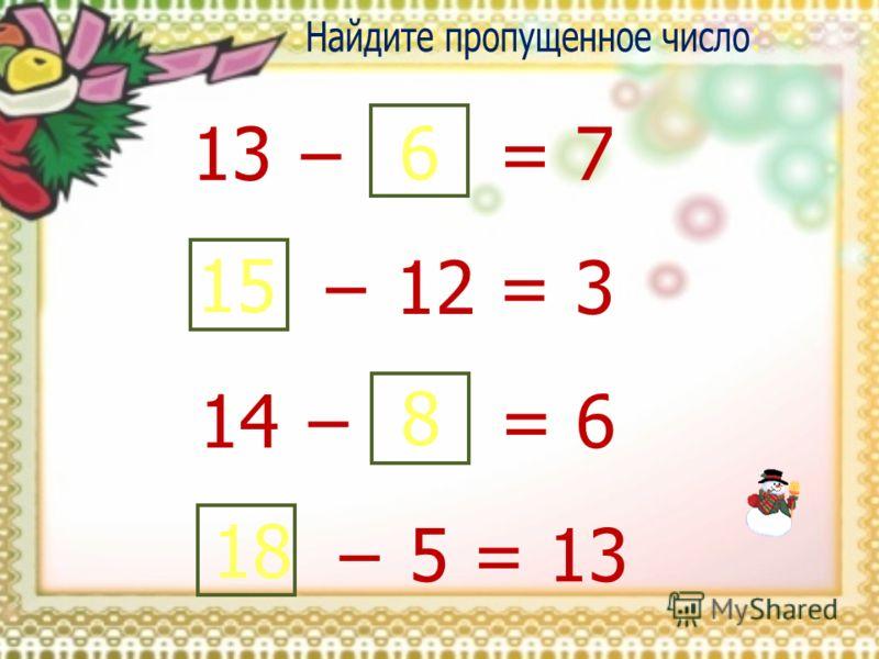 13 6 = 7 12 = 3 15 14 8 = 6 5 = 13 18