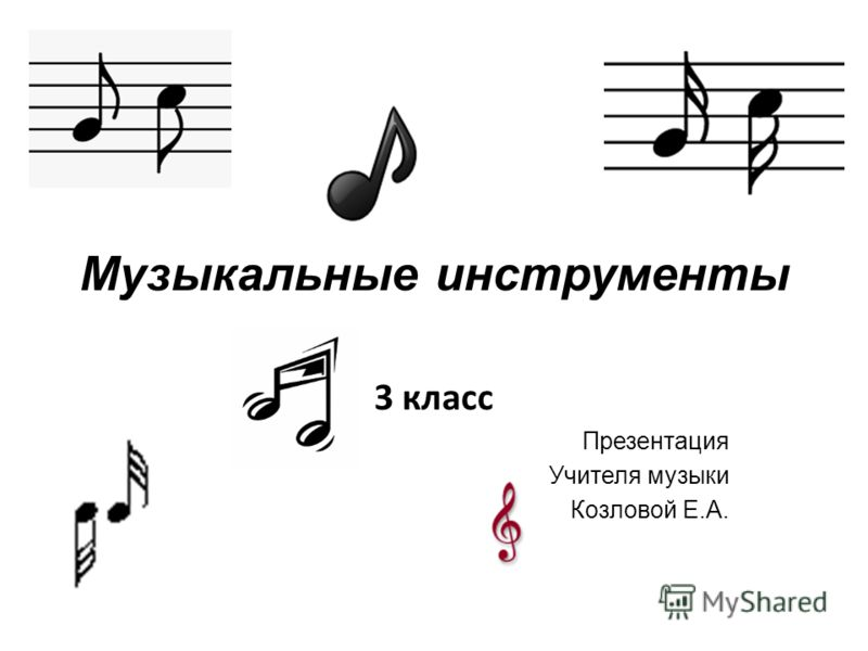 Музыкальные инструменты 3 класс Презентация Учителя музыки Козловой Е.А.