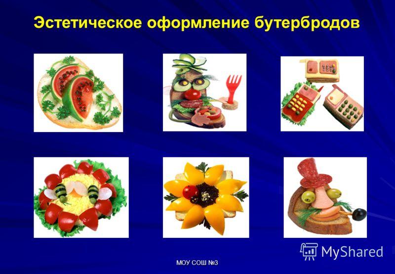МОУ СОШ 3 Эстетическое оформление бутербродов