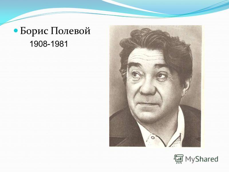 Борис Полевой 1908-1981
