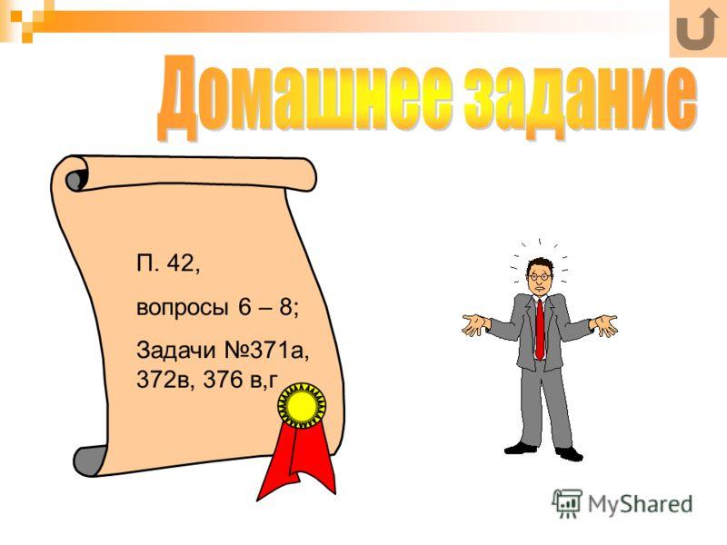 П. 42, вопросы 6 – 8; Задачи 371а, 372в, 376 в,г