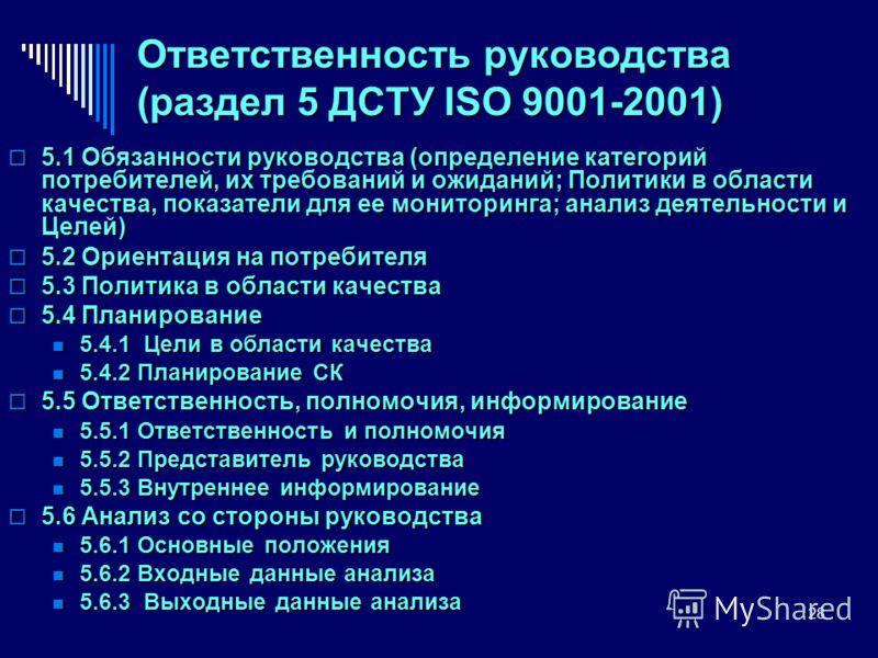 28 Ответственность руководства (раздел 5 ДСТУ ISO 9001-2001) 5.1 Обязанности руководства (определение категорий потребителей, их требований и ожиданий; Политики в области качества, показатели для ее мониторинга; анализ деятельности и Целей) 5.1 Обяза