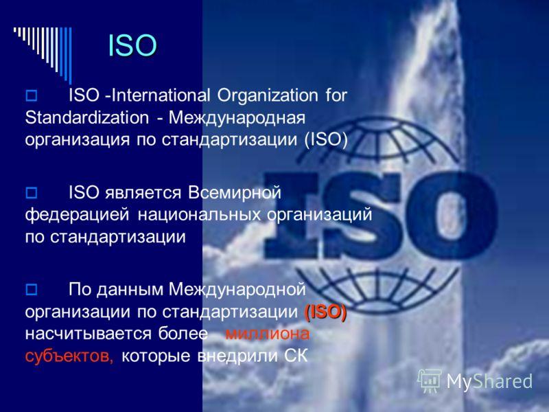 5 ISO ISO -International Organization for Standardization - Международная организация по стандартизации (ISO) ISO является Всемирной федерацией национальных организаций по стандартизации (ISO) По данным Международной организации по стандартизации (IS