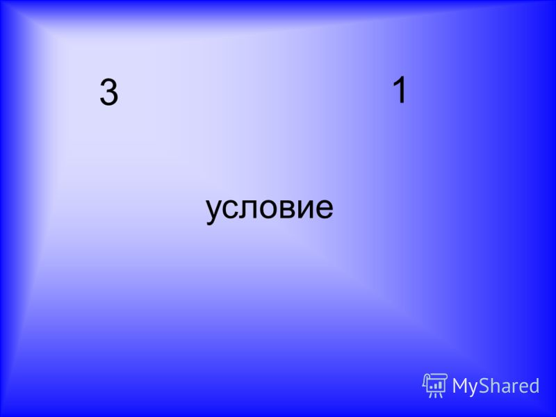 3 1 условие