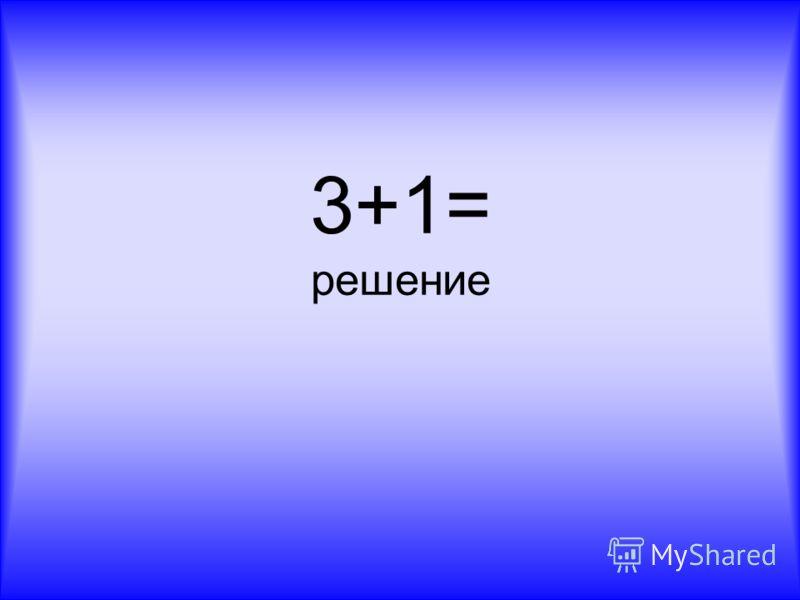 3+1= решение