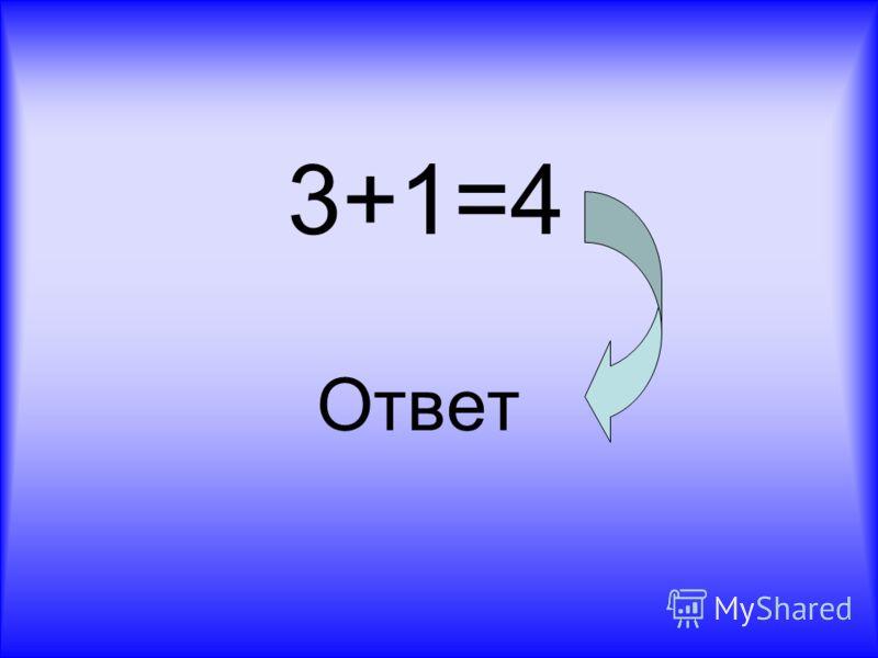 3+1=4 Ответ