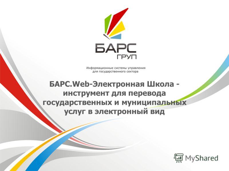 БАРС.Web-Электронная Школа - инструмент для перевода государственных и муниципальных услуг в электронный вид
