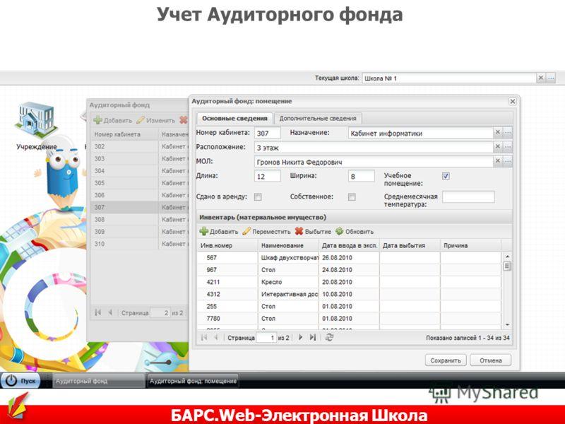Учет Аудиторного фонда БАРС.Web-Электронная Школа