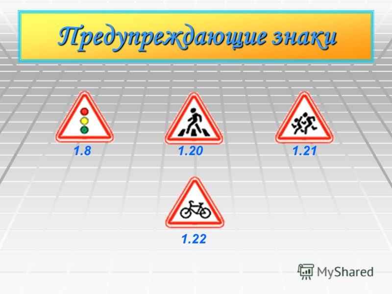 Знаки дорожного движения Предупреждающие знаки Запрещающие знаки знаки Предписывающие знаки знаки Информационно- указательные знаки Информационно- указательные знаки