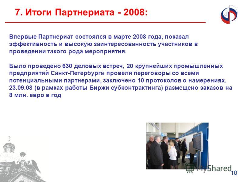 1010 7. Итоги Партнериата - 2008: Впервые Партнериат состоялся в марте 2008 года, показал эффективность и высокую заинтересованность участников в проведении такого рода мероприятия. Было проведено 630 деловых встреч, 20 крупнейших промышленных предпр