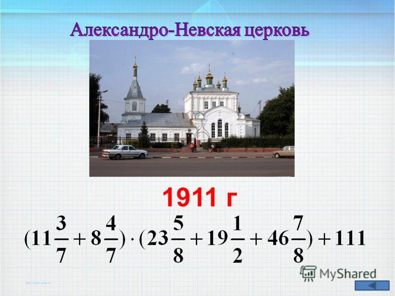 1911 г