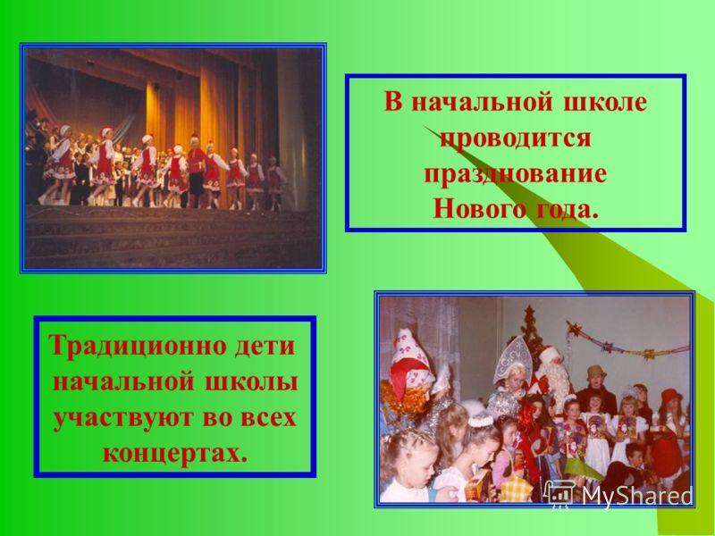 Традиционно дети начальной школы участвуют во всех концертах. В начальной школе проводится празднование Нового года.
