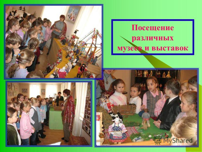 Посещение различных музеев и выставок