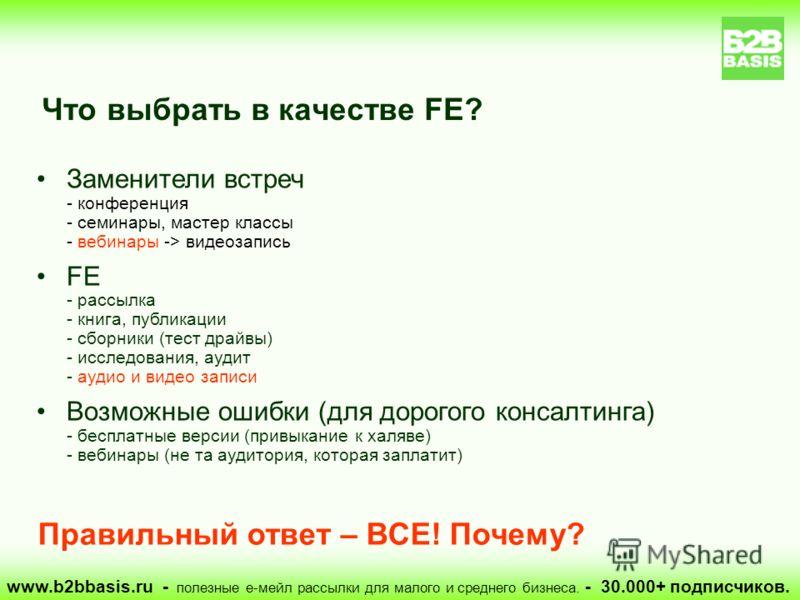 www.b2bbasis.ru - полезные е-мейл рассылки для малого и среднего бизнеса. - 30.000+ подписчиков. Что выбрать в качестве FE? Заменители встреч - конференция - семинары, мастер классы - вебинары -> видеозапись FE - рассылка - книга, публикации - сборни