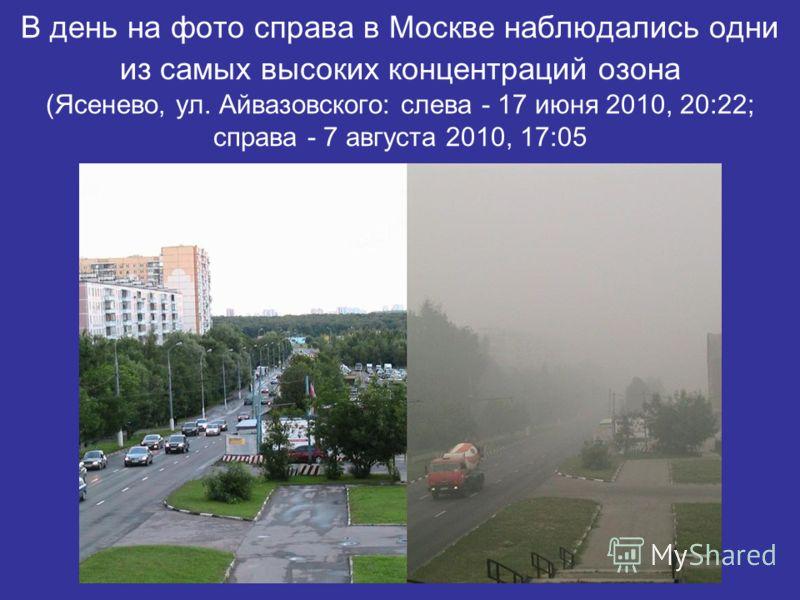 В день на фото справа в Москве наблюдались одни из самых высоких концентраций озона (Ясенево, ул. Айвазовского: слева - 17 июня 2010, 20:22; справа - 7 августа 2010, 17:05