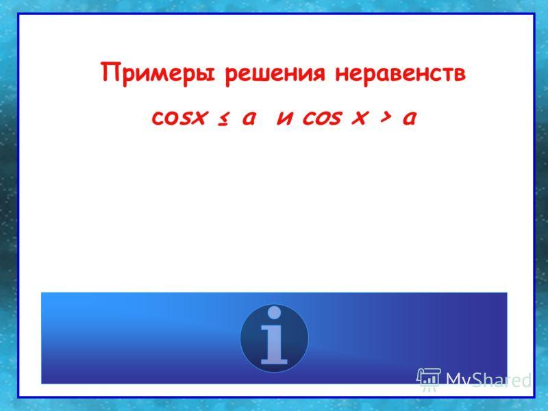 Примеры решения неравенств соsх a и соs х > a