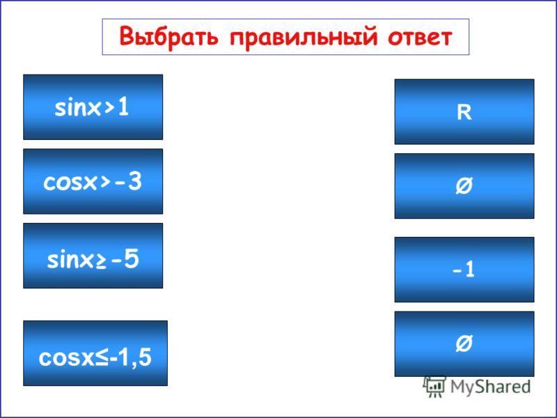 Выбрать правильный ответ Ø R Ø sinx-5 sinx>1 соsx-1,5 соsx>-3