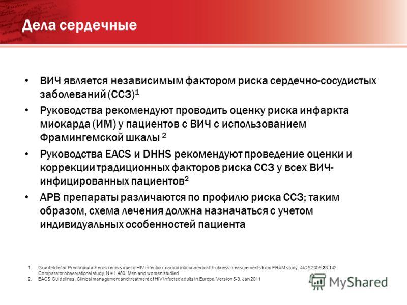 Дела сердечные ВИЧ является независимым фактором риска сердечно-сосудистых заболеваний (ССЗ) 1 Руководства рекомендуют проводить оценку риска инфаркта миокарда (ИМ) у пациентов с ВИЧ с использованием Фрамингемской шкалы 2 Руководства EACS и DHHS реко