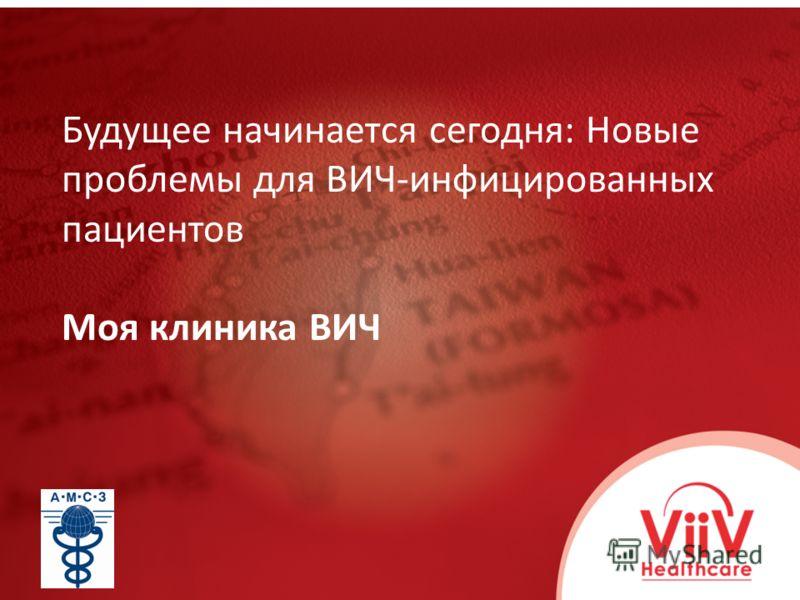 Будущее начинается сегодня: Новые проблемы для ВИЧ-инфицированных пациентов Моя клиника ВИЧ