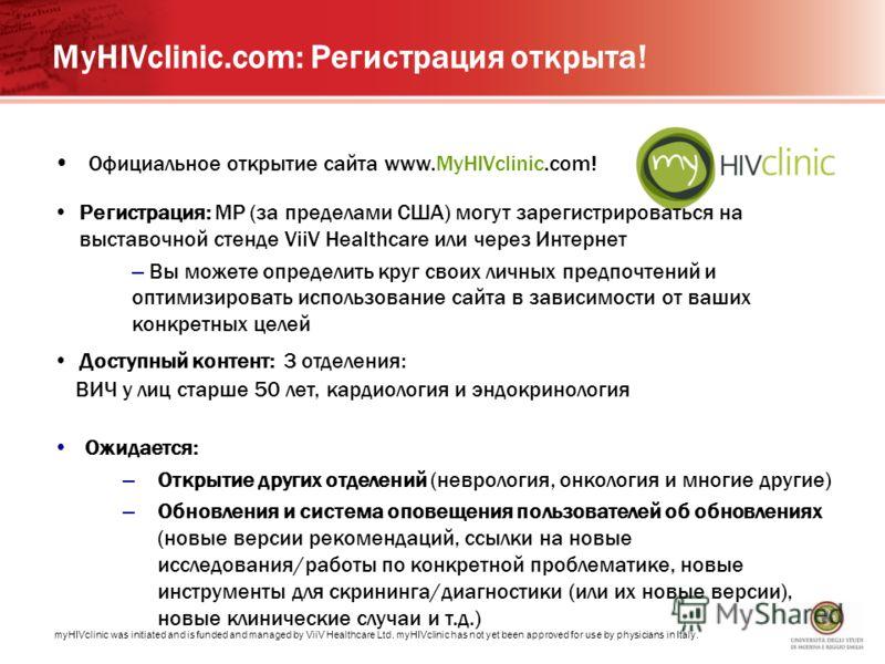 Официальное открытие сайта www.MyHIVclinic.com! Регистрация: МР (за пределами США) могут зарегистрироваться на выставочной стенде ViiV Healthcare или через Интернет – Вы можете определить круг своих личных предпочтений и оптимизировать использование