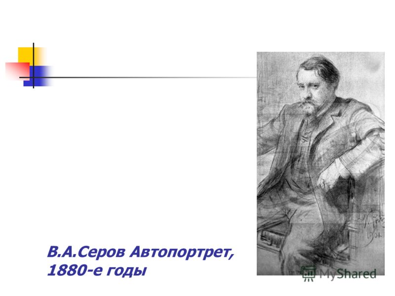 В.А.Серов Автопортрет, 1880-е годы