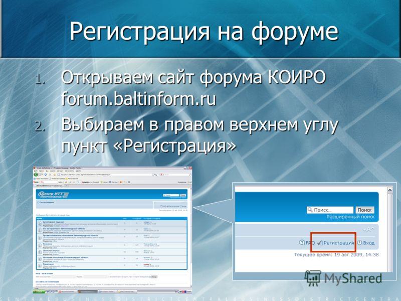 Регистрация на форуме 1. Открываем сайт форума КОИРО forum.baltinform.ru 2. Выбираем в правом верхнем углу пункт «Регистрация»