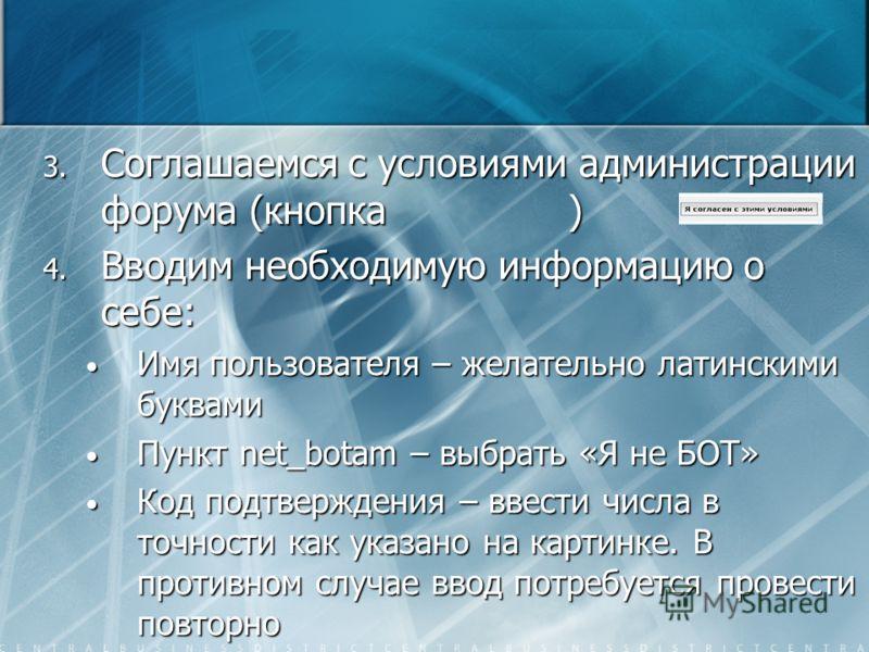 3. Соглашаемся с условиями администрации форума (кнопка ) 4. Вводим необходимую информацию о себе: Имя пользователя – желательно латинскими буквами Имя пользователя – желательно латинскими буквами Пункт net_botam – выбрать «Я не БОТ» Пункт net_botam