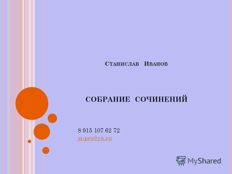 С ТАНИСЛАВ И ВАНОВ СОБРАНИЕ СОЧИНЕНИЙ 8 915 107 62 72 si-pro@ya.ru