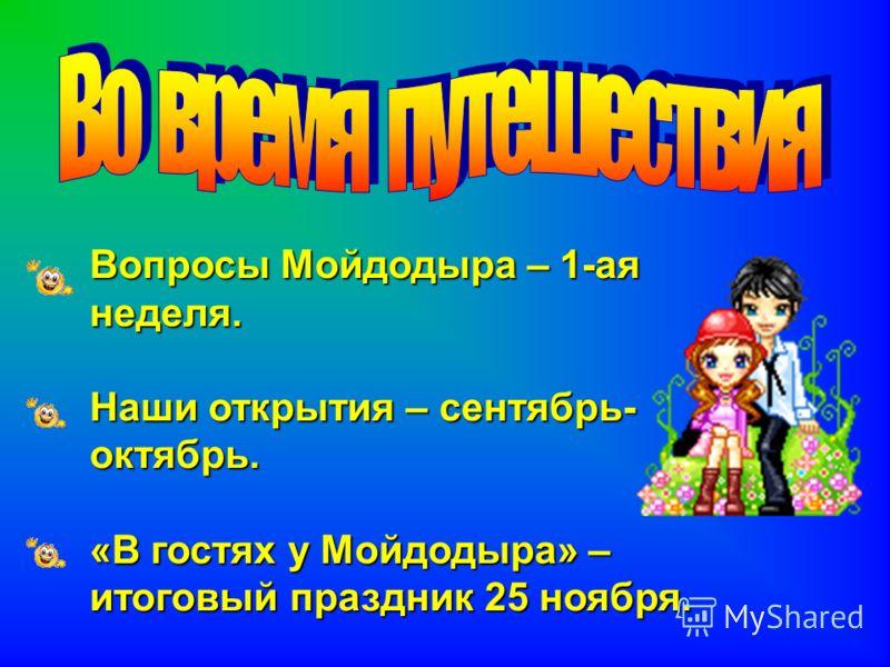 Вопросы Мойдодыра – 1-ая неделя. Наши открытия – сентябрь- октябрь. «В гостях у Мойдодыра» – итоговый праздник 25 ноября.