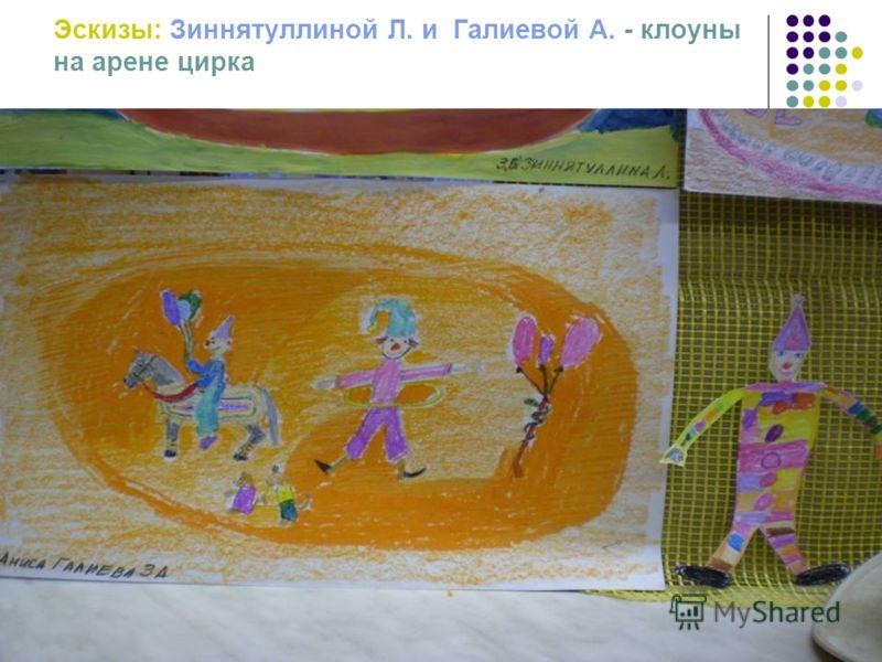 Эскизы: Зиннятуллиной Л. и Галиевой А. - клоуны на арене цирка