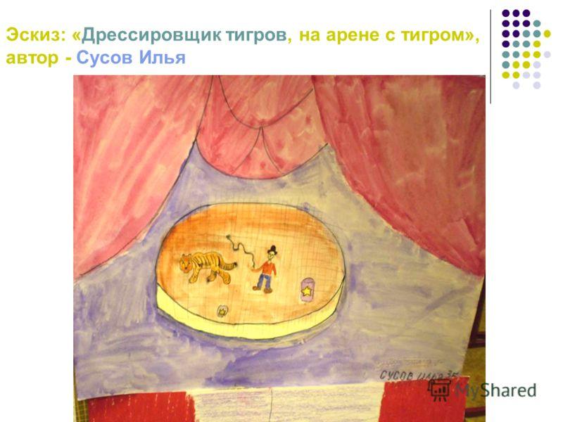 Эскиз: «Дрессировщик тигров, на арене с тигром», автор - Сусов Илья